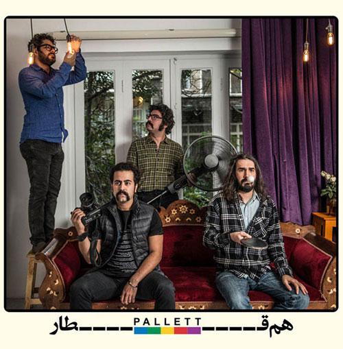 Pallet Band Ham Ghatar دانلود آهنگ جدید گروه پالت به نام هم قطار