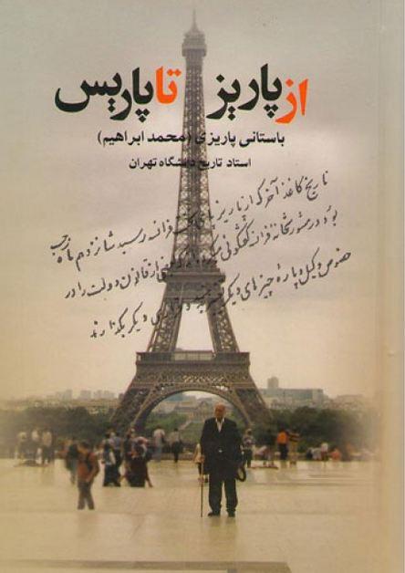 Parizi دانلود کتاب از پاریز تا پاریس