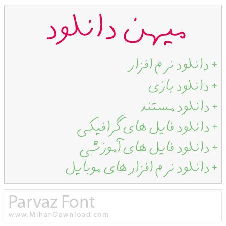 Parvaz Font دانلود فونت پرواز Parvaz Font