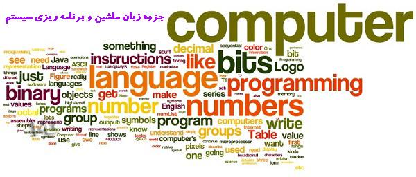 Programming Wordle دانلود جزوه زبان ماشین و برنامه ریزی سیستم