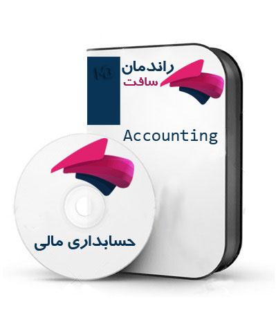Randeman1 نرم افزار حسابداری راندمان