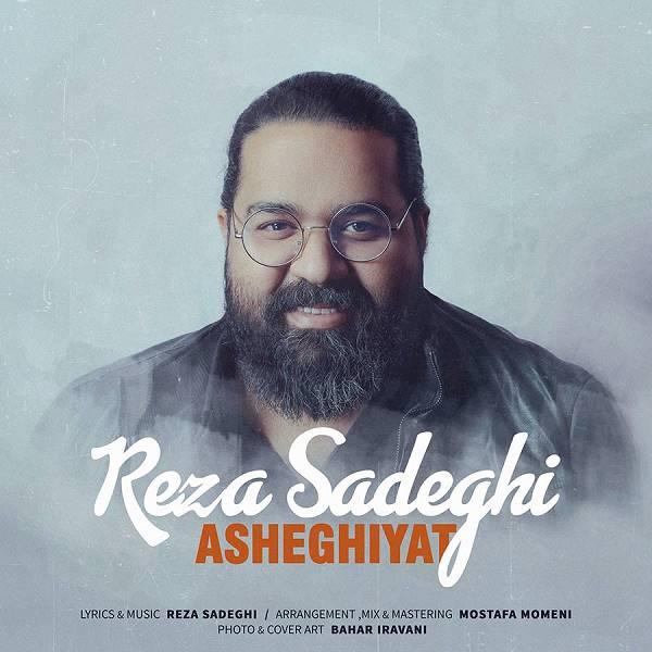 Reza Sadeghi Asheghiyat دانلود آهنگ جدید رضا صادقی به نام عاشقیت