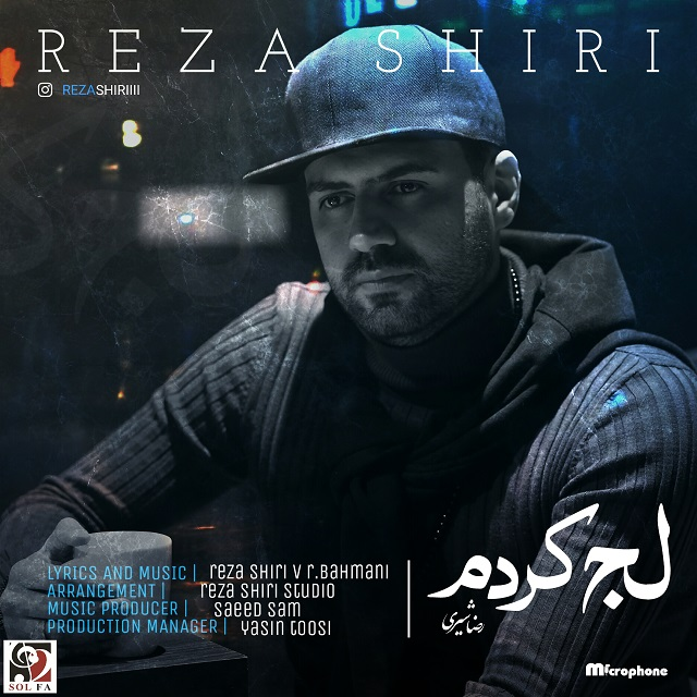 Reza Shiri Laj Kardam دانلود آهنگ جدید رضا شیری بنام لج کردم