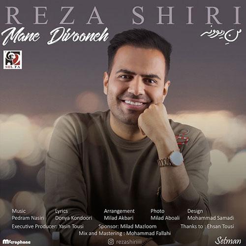 Reza Shiri Mane Divooneh دانلود آهنگ جدید رضا شیری به نام من دیوونه