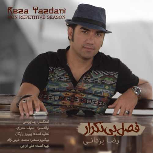 Reza Yazdani Fasle Bi Tekrar دانلود آهنگ جدید رضا یزدانی به نام فصل بی تکرار