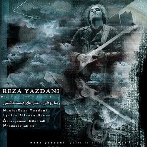 Reza Yazdani Lanatihaye Dust Dashtani دانلود آهنگ جدید رضا یزدانی به نام لعنتی های دوست داشتنی