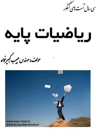 RiaziPayehAsan دانلود کتاب یادگیری ریاضی