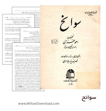 SAVENEH دانلود کتاب سوانح از احمد غزالی