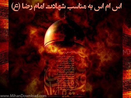 SMS Shahadate Emam Reza اس ام اس به مناسبت شهادت امام رضا (ع)