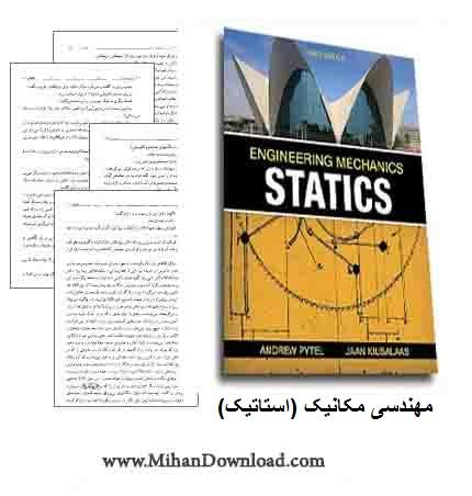 STATI¨ دانلود کتاب مهندسی مکانیک (استاتیک)