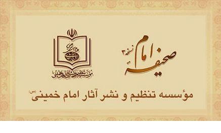 Sahife Emam دانلود نرم افزار صحیفه امام و پیشوا خمینی ورژن و نسخه ۳ جهت کامپیوتر