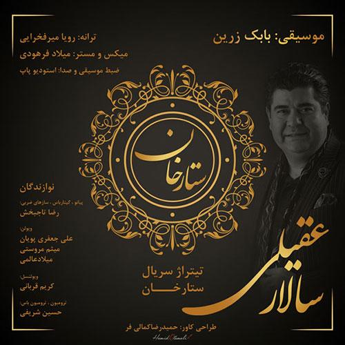 Salar Aghili Sattarkhan دانلود آهنگ تیتراژ سریال ستارخان