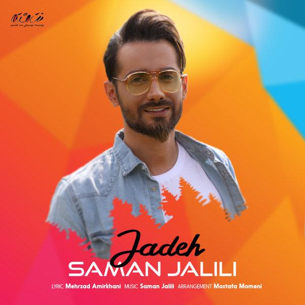 Saman Jalili Jadeh دانلود آهنگ جدید سامان جلیلی به نام جاده