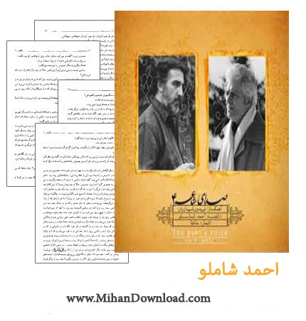 Sedaye Shaer IV Ahmad Shamlou Fereydoun Shahbazian 258x300 دانلود صدای شاعر4    احمد شاملو