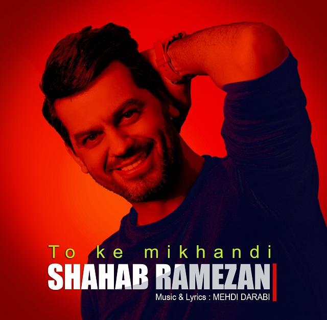 Shahab Ramezan To Ke Mikhandi دانلود آهنگ جدید شهاب رمضان به نام تو که میخندی