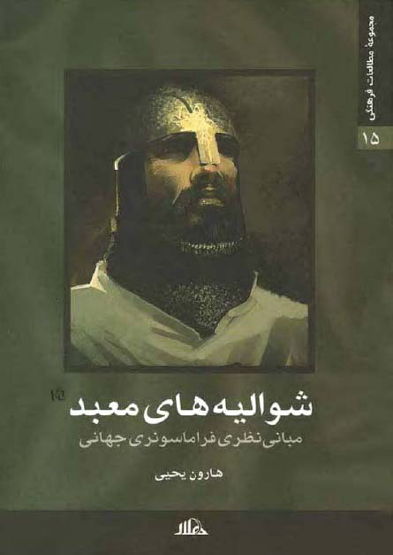 Shovalihaye Maabad دانلود کتاب شوالیه های معبد