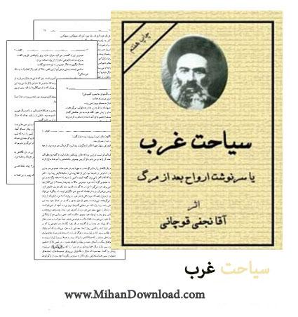 Siahate Gharb Page 001 182x300 سیاحت غرب – سرنوشت ارواح بعد از مرگ