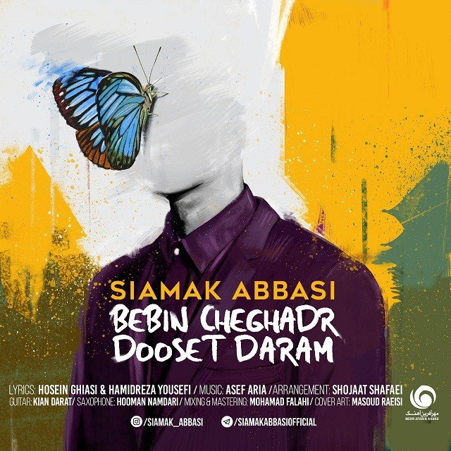 Siamak Abbasi Bebin Cheghadr Dooset Daram دانلود آهنگ جدید سیامک عباسی به نام ببین چقدر دوست دارم