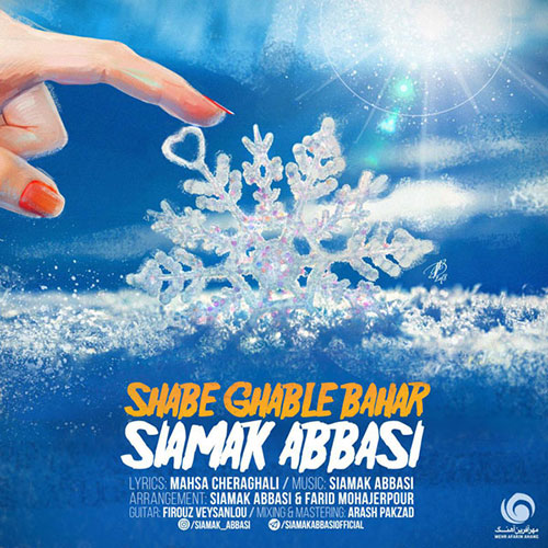 Siamak Abbasi Shabe Ghable Bahar دانلود آهنگ جدید سیامک عباسی به نام شب قبل بهار