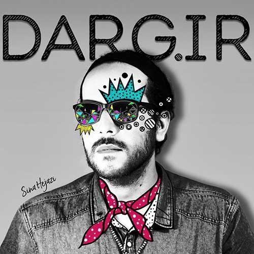 Sina Hejazi Dargir دانلود آهنگ جدید سینا حجازی به نام درگیر