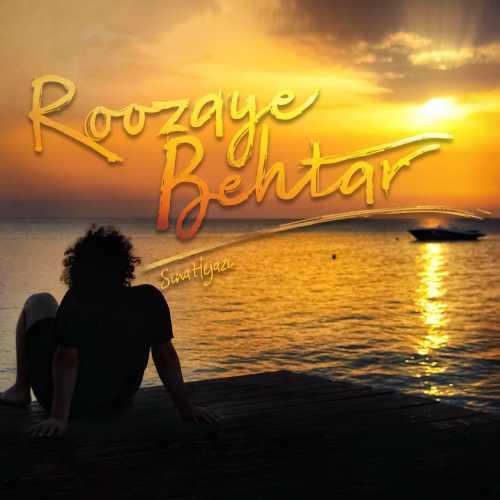 Sina Hejazi Roozaye Behtar دانلود آهنگ جدید سینا حجازی به نام روزای بهتر