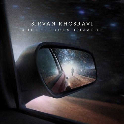 Sirvan Khosravi Kheili Rooza Gozasht دانلود موزیک ویدیو جدید سیروان خسروی به نام خیلی روزا گذشت