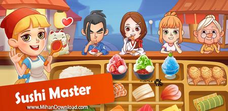 Sushi Master دانلود Sushi Master 2.9.1 بازی آشپزی استاد سوشی برای آندروید