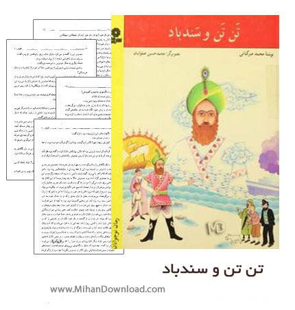 TANTRAN دانلود کتاب تن تن و سندباد از محمد میر کیانی