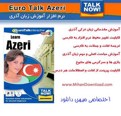 Talk Now Azeri دانلود نرم افزار آموزش زبان آذری