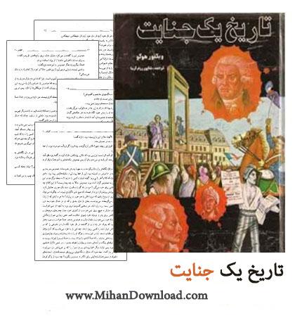 Tarikhe Yek Jenayat Page 001 210x300 دانلود رمان تاریخ یک جنایت