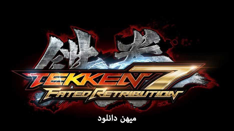 Tekken 71 دانلود بازی Tekken 7 + تریلر و تصاویر جدید