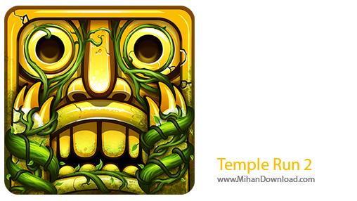 Temple Run 2 دانلود بازی سرگرم کننده فرار از معبد 2 برای آندروید + مود
