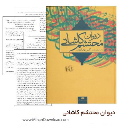 Untitled 110 دانلود کتاب دیوان محتشم کاشانی