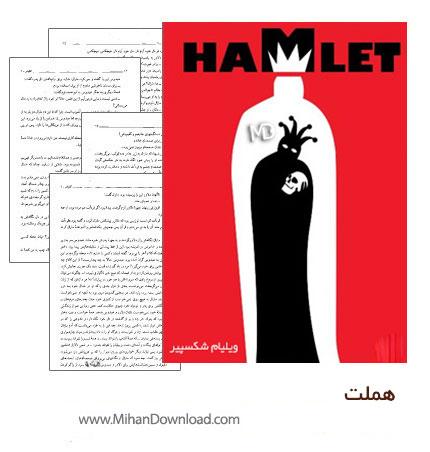Untitled 111 دانلود کتاب هملت