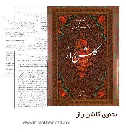 Untitled 119 دانلود کتاب شعر مثنوی گلشن راز از محمود شبستری