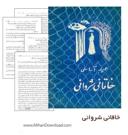 Untitled 128 دانلود کتاب خاقانی شروانی