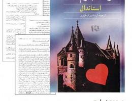 دانلود کتاب صومعه پارم اثری رئالیسم از استاندال