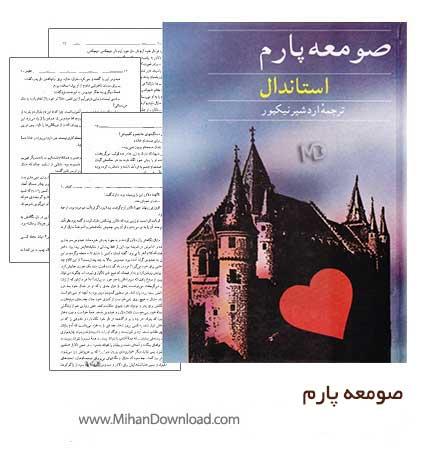 Untitled 134 دانلود کتاب صومعه پارم اثری رئالیسم از استاندال