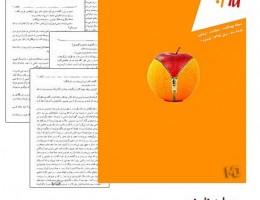 دانلود مجله سلامت و زیبایی نارنج