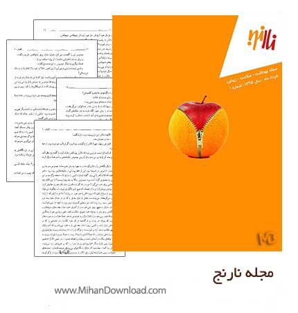 Untitled 136 دانلود مجله نارنج با موضوع سلامت و زیبایی