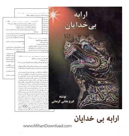 Untitled 143 دانلود کتاب نقد داستان ارابه خدایان از ایرج بقائی کرمانی