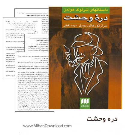 Untitled 148 دانلود کتاب دره وحشت از سر آرتور کانن دویل
