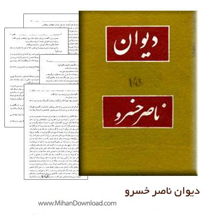 Untitled 18 دانلود کتاب دیوان ناصر خسرو