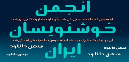 Untitled 213 دانلود فونت فارسی استاد Ostad Farsi Font