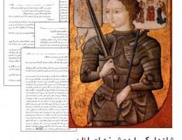 دانلود کتاب ژاندارک یا دوشیزه اورلئان