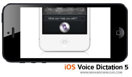 Voice Dictation دانلود نرم افزار Voice Dictation برای آیفون