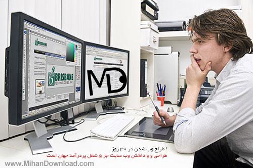 Web-Designer-in-30-days