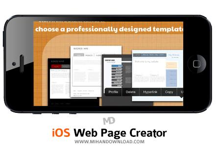 Web Page Creator نرم افزار طراحی وب Web Page Creator برای آیفون