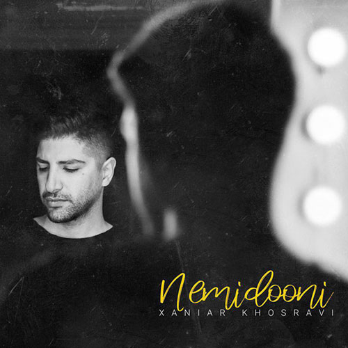 Xaniar Nemidooni دانلود آهنگ جدید زانیار خسروی به نام نمیدونی