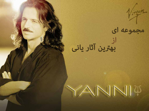 Yanni دانلود بهترین اهنگ های یانی